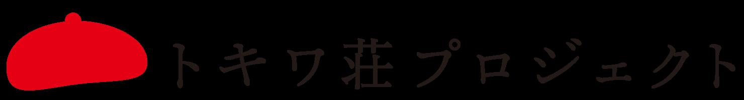 トキワ荘プロジェクト