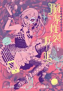 プラスチック-カバー_帯_表紙