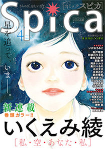 spica30