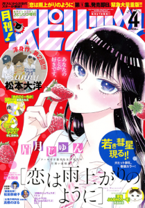 cover_monthly201504