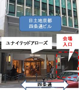日土地京都四条通ビル