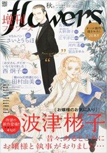2015v0729 増刊flowers秋号<表紙>