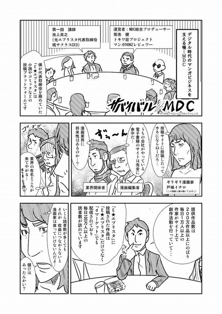 MDC1031_001
