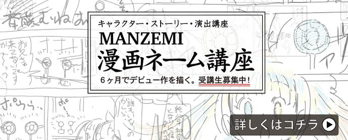 MANZEMI