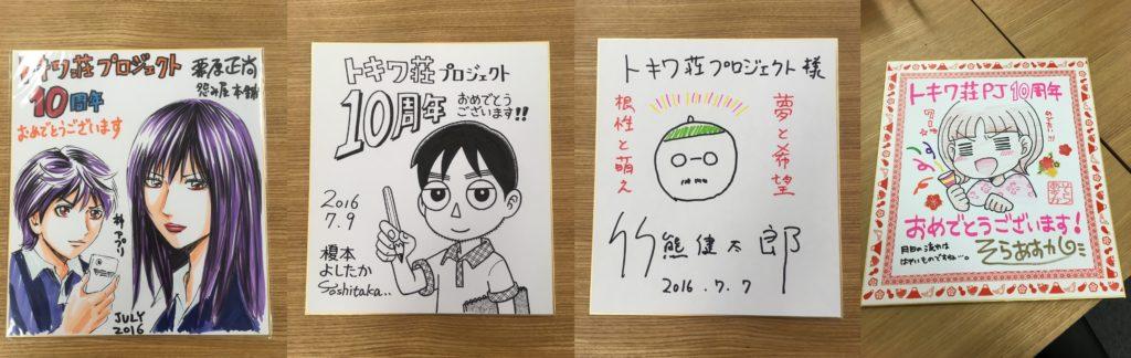 kurihara-enomoto-takekuma-sora
