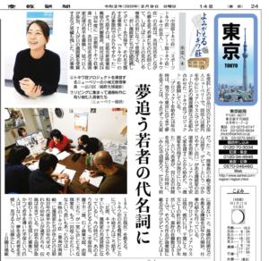トキワ荘プロジェクトに関するインタビューが掲載されました