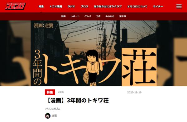 【漫画】3年間のトキワ荘
