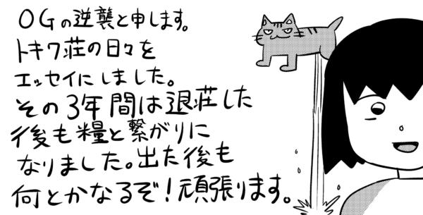 逆襲さんのトキワ荘プロジェクト時代のエッセイがオモコロに掲載