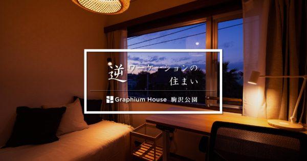 Graphium House 駒沢公園